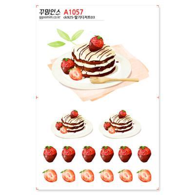 A1057-꾸밈인스스티커_딸기디저트03