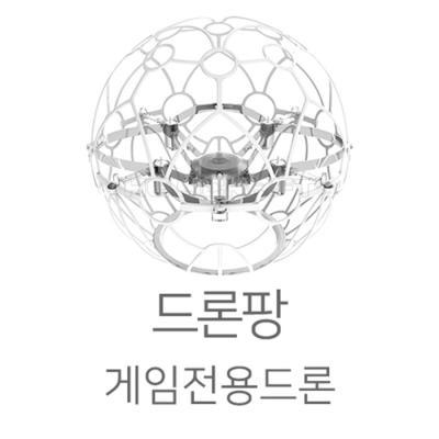 [드론팡]드론팡 l 게임 전용드론 CDDRP000-1