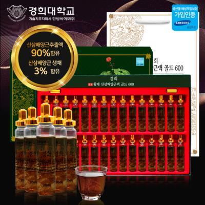 명품 황제산삼배양근액 골드600 20ml X 30병