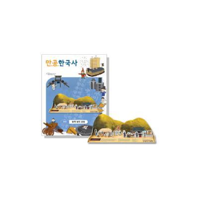 만공한국사 입체퍼즐 - 조선 동학 농민 운동
