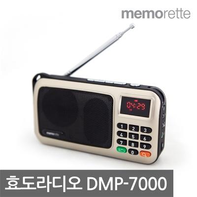 [메모렛][정품인증] DMP-7000 휴대용 라디오 MP3 (음원미포함/효도라디오)