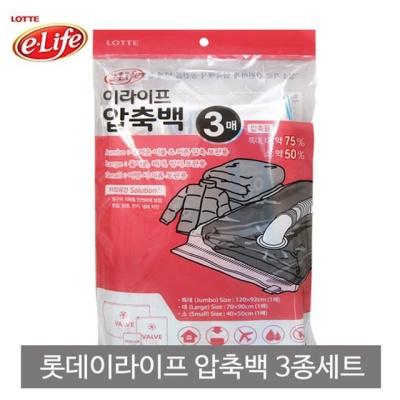 롯데이라이프 압축백 3종세트(특대 대 소) 압축팩