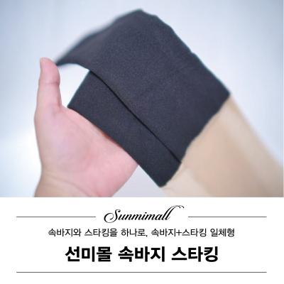 [선미몰] 올인원 속바지 스타킹