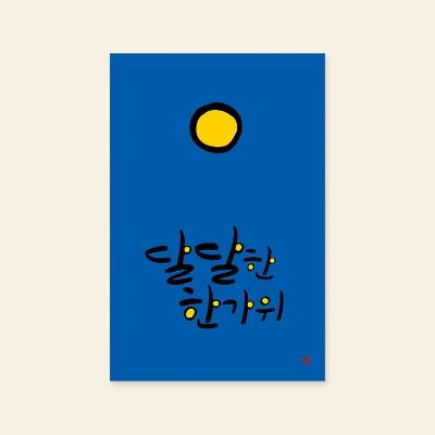 [카드] 달달한 한가위 추석카드