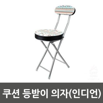 쿠션 등받이 의자 인디언 휴대용의자 가벼운의자 휴대