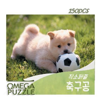[오메가퍼즐] 150pcs 직소퍼즐 축구공 119