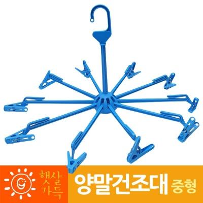 햇살54 알뜰 빨래 양말건조대 중형10구