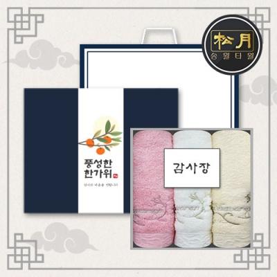 송월 추석선물세트 샤보렌 프레쉬 세면타월 3매세트