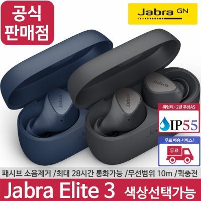 JABRA ELITE3 자브라 엘리트3 블루투스 이어폰/이어셋