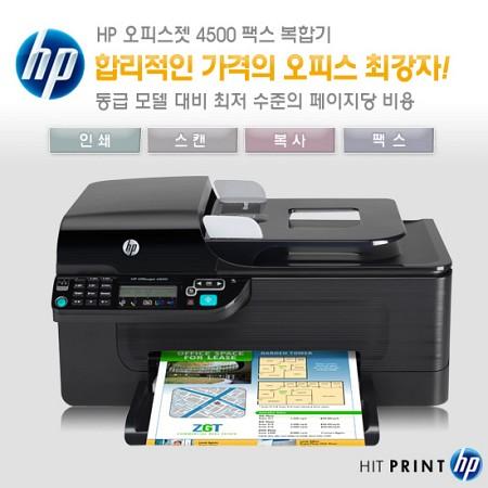 HP복합기 OJ 4500