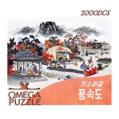 [오메가퍼즐] 1000pcs 직소퍼즐 풍속도 1190
