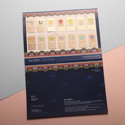 한글 금속 책갈피 북마크 14개 세트 (24K 골드도금)