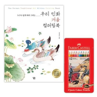 파버카스텔 색연필 틴 12색 컬러링북 색칠공부 겨울