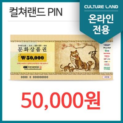(온라인전용) 컬쳐랜드 문화상품권 5만원권