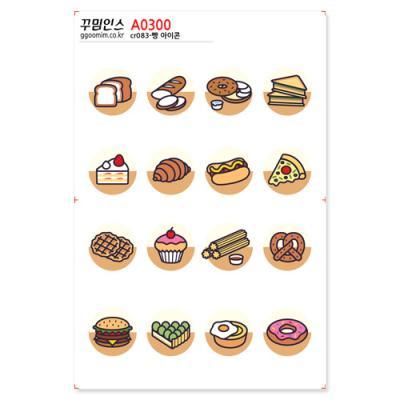 A0300-꾸밈인스스티커_빵아이콘