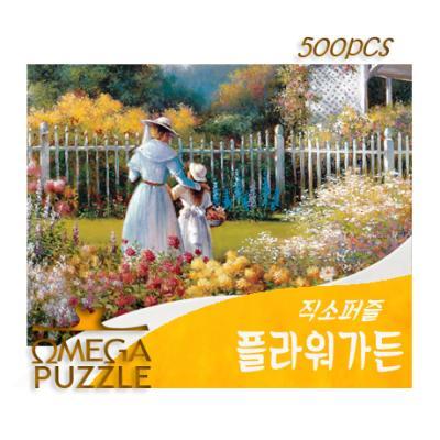[오메가퍼즐] 500pcs 직소퍼즐 플라워가든 537