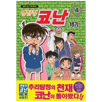 [학산문화사] 명탐정 코난 16기. 4
