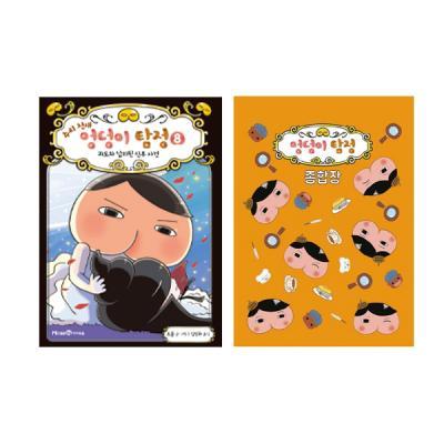 엉덩이탐정8(괴도와 납치된 신부 사건) 종합장세트