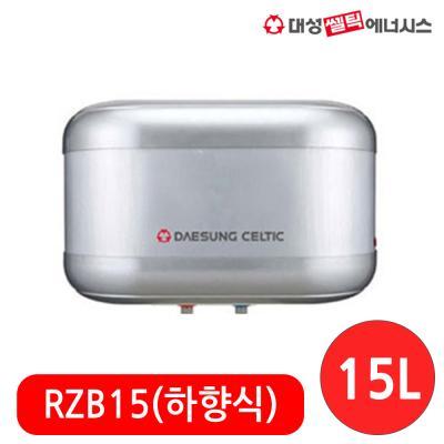 대성쎌틱 S라인 스테인레스 전기온수기 RZB15(하향식)