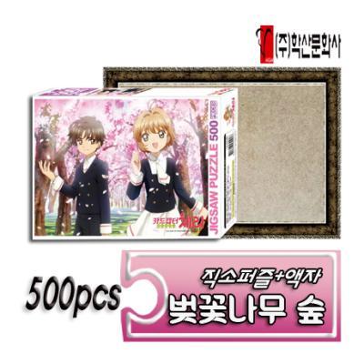 카드캡터체리 직소 500PCS 벚꽃나무 숲 +액자