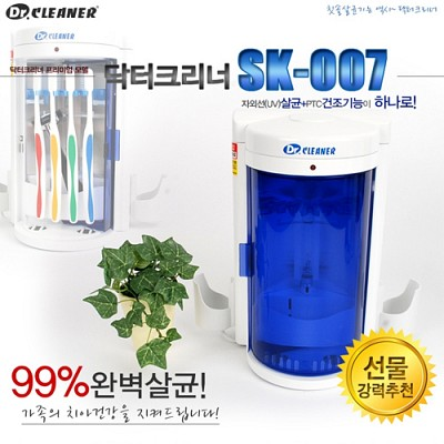 닥터크리너 UV자외선+PTC건조 칫솔살균기 SK-007