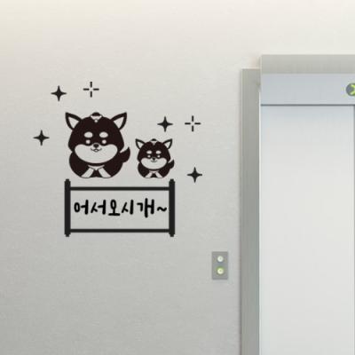 cg724-어서오시개_그래픽스티커