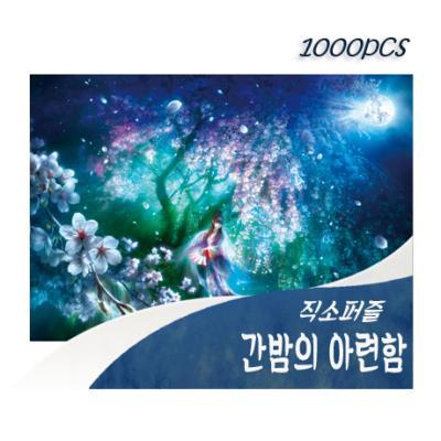 [비앤비퍼즐] 1000PCS 직소 간밤의 아련함 PL1312