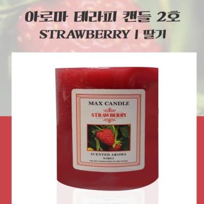 아로마 테라피 캔들 향초 인테리어 딸기 2호