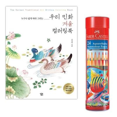 파버카스텔 수채 색연필 24색 컬러링북 색칠 민화겨울