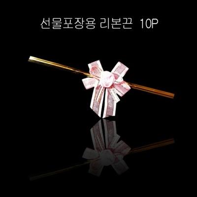 고급형 포장 타이 리본끈 -핑크 10개