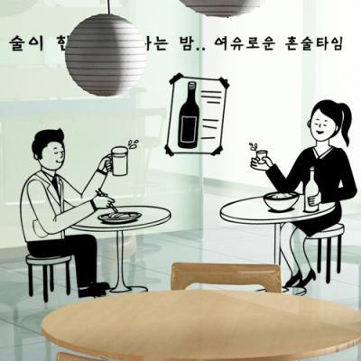 ch949-여유로운혼술타임_그래픽스티커