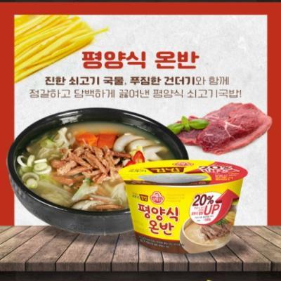 [오뚜기] 컵밥 평양식온반(증량) 311.5G