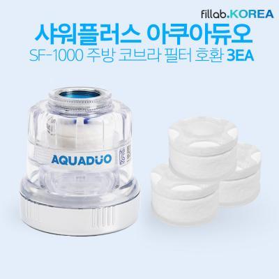 아쿠아듀오 주방 싱크대 코브라 SF-1000 호환필터X3