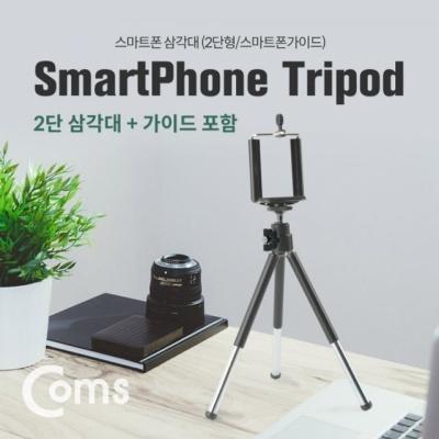 Coms 스마트폰 삼각대 휴대용 2단 미니형 고정가이드