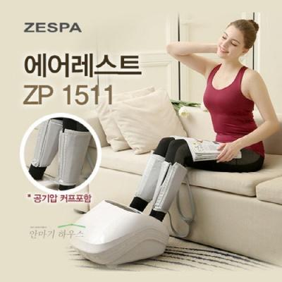 에어레스트 커프 발마사지기 ZP1511