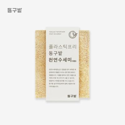 동구밭 플라스틱프리 천연수세미(대형)