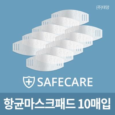 세이프케어 항균마스크패드 10매입/항균99.9/탈취효과