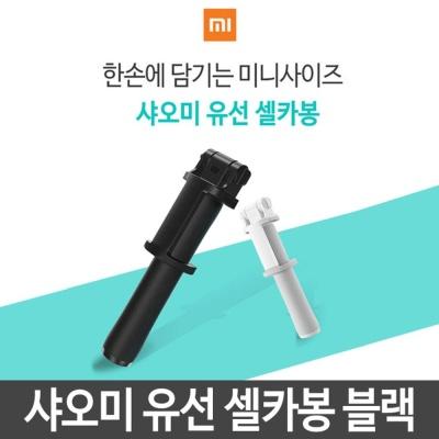샤오미 유선 셀카봉 블랙 삼각대 핸드폰 블루투스