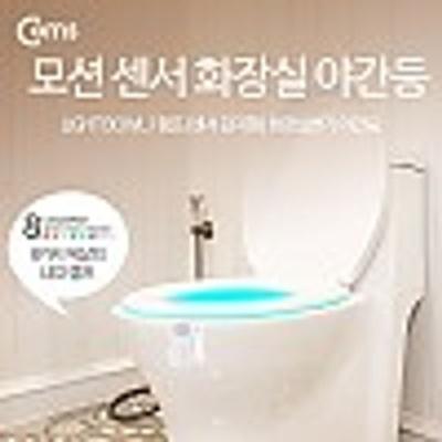 Coms 램프(센서 감지형) 화장실변기 야간등 인테리어