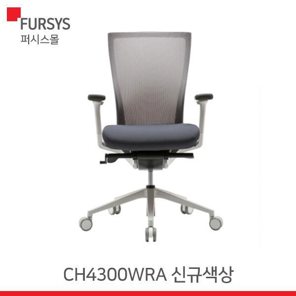 (CHNA4300WRA) 퍼시스 의자/사무용의자/메쉬의자