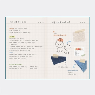 BETTER TOGETHER 그리드 노트 A5