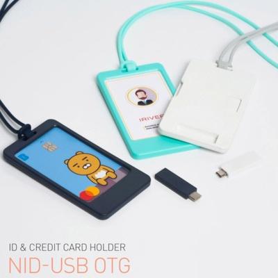 아이리버 ID & CREDIT 카드홀더+OTG USB 메모리 8G
