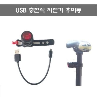 js자전거 후미등 백라이트 라이트 안전등 충전식 USB