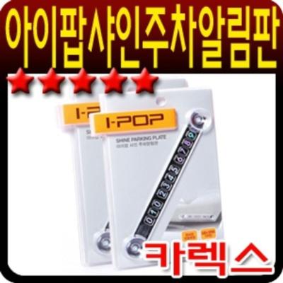 아이팝 트윈 샤인 차량용 주차알림판 주차안내판