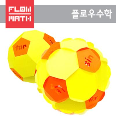 [플로우수학교구]수학쫑이 담빛 기호축구공(1인용)
