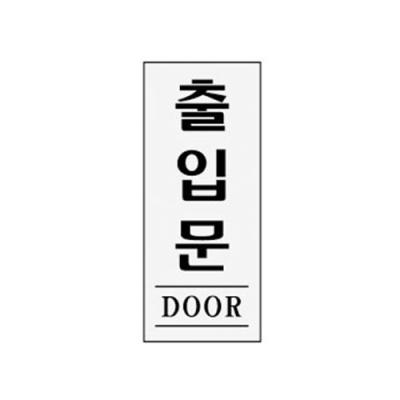 [아트사인] 출입문표지판 (0339) [개/1] 90517