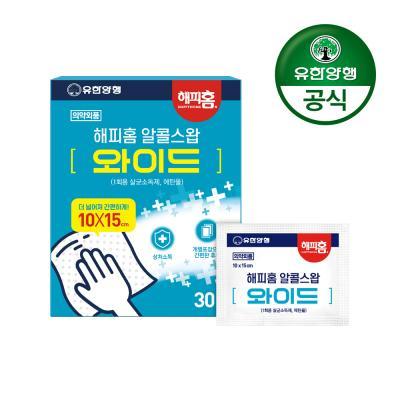 [유한양행]해피홈 알콜스왑 와이드 30매