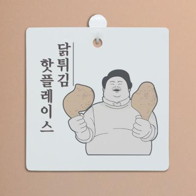 pg221-사인알림판_단면_닭튀김핫플레이스