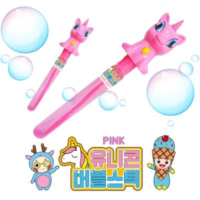 유니콘 버블스틱 핑크 / 비눗방울 비누방울