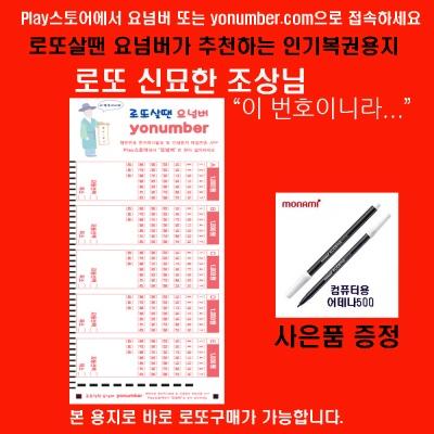 로또살땐요넘버 조상님 로또복권작성용지 100매/펜1개